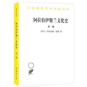阿拉伯伊斯兰文化史(第一册)/汉译世界学术名著丛书