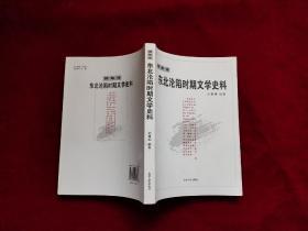 东北沦陷时期文学史料(编年体)小16开!2008年1版1印!库存近全新!