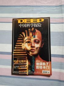 中国科学探险2004.1