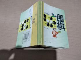 棋类启蒙丛书:围棋】