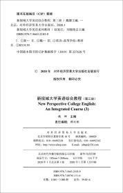 新视域大学英语综合教程(第三册)