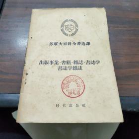 苏联大百科全书选译