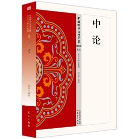 中国佛学经典宝藏星云大师总监修:中论ISBN9787506085595东方KL00430全新正版出版社库存新书B55