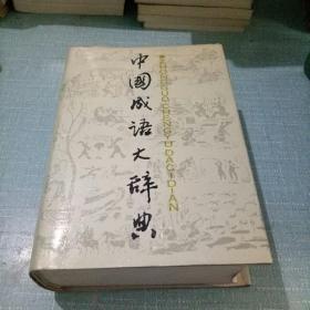 中国成语大辞典【硬精装带护封】