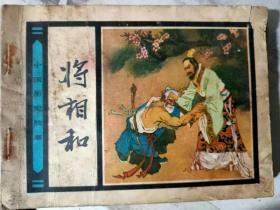 中国历史故事《将相和》