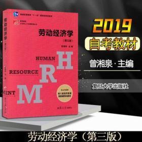 江苏自考教材 00164 0164 劳动经济学 第三版 第3版 曾湘泉 复旦大学出版社 2018年版