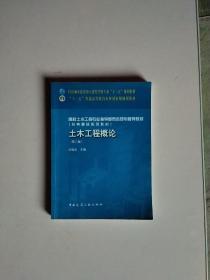 土木工程概論(第二版)