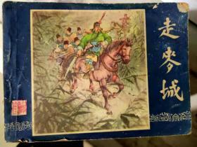 《走麦城(三国演义之三十二)》