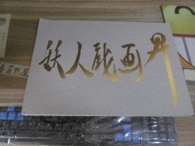妖人戏画昇【折页】