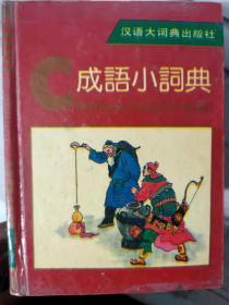 《成语小词典》