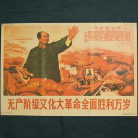 无产阶级文化大革命全面胜利万岁-约高75厘米宽51厘米 宣传画
