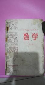 山西省初中试用课本数学第1-4册