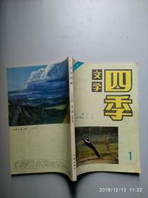 文学四季1989年第1期