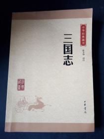 三国志 中华经典藏书