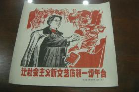 包老保真--文革精品少见年12开--67年江青的-让社会主义新文艺领导一切舞台