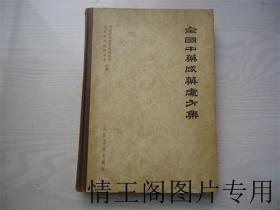 全国中药成药处方集(16开精装本)