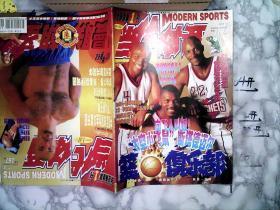 当代体育 1997年 第3期
