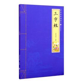 三字经:国学经典诵读丛书