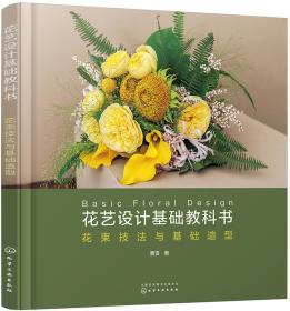 花艺设计基础教科书 花束技法与基础造型