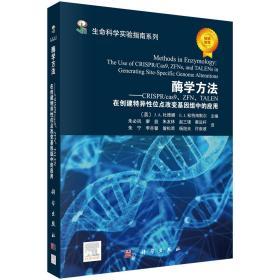 酶学方法——CRISPR/Cas9、ZFN、TALEN在创建特异性位点改变基因组中的应用