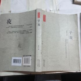 长江文艺出版社 现当代长篇小说典藏插图本 子夜/现当代长篇小说典藏插图本
