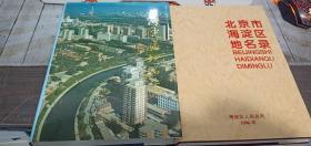 北京市海淀区地名录 海淀区地名志【两本和售】