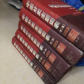 中国分类主题词表(第二版第一卷,第二卷)(全六册)缺一册