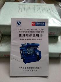 玉柴机器YC4A、YC4B、YC4BA、YC4D工程机械与农业机械国2系列发动机使用维护说明书(品相如图)