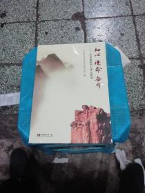 初心使命奋斗:巴渝革命烈士诗文选录(未拆封)