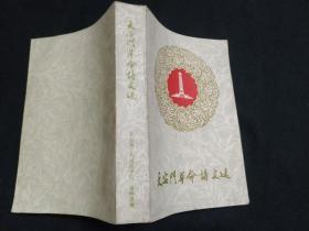 天安门革命诗文选  童怀周 北京第二外国语学院 纪念敬爱的周总理逝世两周年  厚本 584页