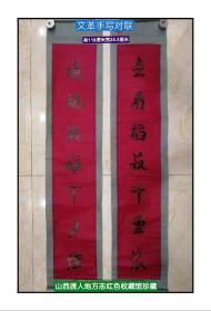 独一无二的原装老裱手写----经典毛主席诗词---【文革对联】一付-----虒人永久珍藏