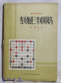1958年《当头炮进三卒对屏风马》一本  象棋全局研究 何顺安著  上海文化出版社