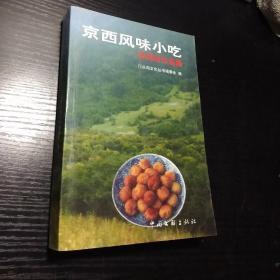 京西风味小吃——张瑞林作品集