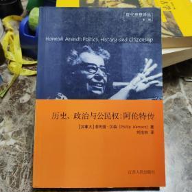 历史、政治与公民权:阿伦特传