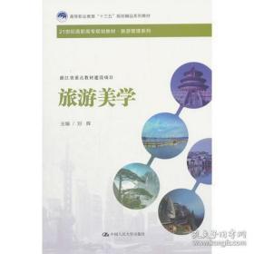 正版图书现货 旅游美学