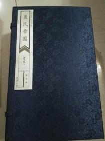 农民帝国(线装版全五册作者签名本)