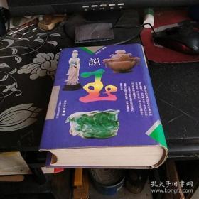 《说玉》古玩文化丛书影印本,精装J