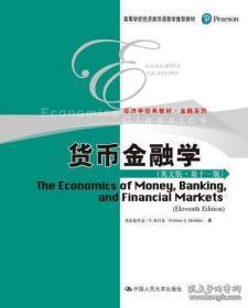 正版图书现货 货币金融学(英文版·第十一版)