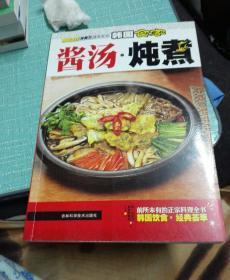 韩国流行许英万食客系列·韩国食客:酱汤·炖煮