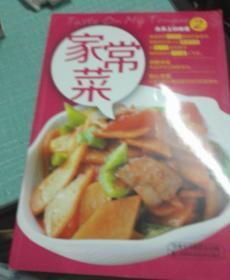舌尖上的味道2:家常菜