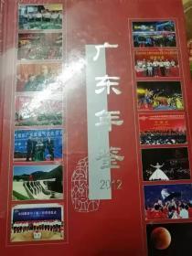 广东年鉴2012
