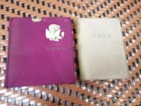 美术日记1956年(甲种本,乙种本合售)