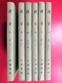 隋书(全六册)中华书局 精装