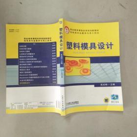 机电类专业教学与考工用书·职业教育课程改革规划新教材:塑料模
