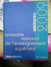 annuaire national de lenseignement superieur(2009版 精装)  作者: annuaire national de 出版社: annuaire national de 出版时间: 2009-01