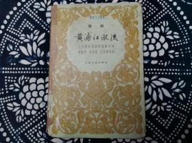 上海文艺出版社1959年初版扬剧黄浦江激流精装本