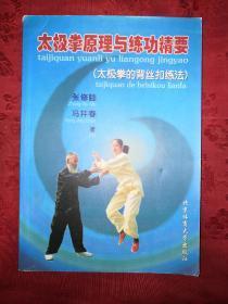 稀缺经典:太极拳原理与练功精要(太极拳的背丝扣练法)详见描述