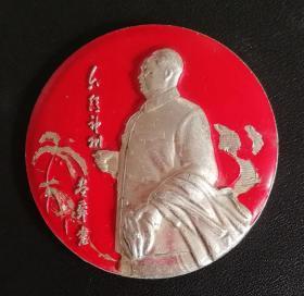 中华人民共和国卫生部像章