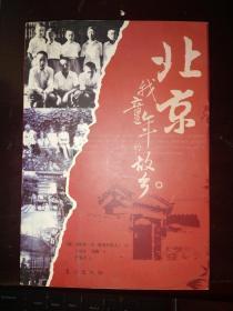 北京 我童年的故乡 (w)