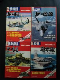 E军武器;1 尼米兹+2 F--22+E军世界终极武器,1、2合售【4册和售】